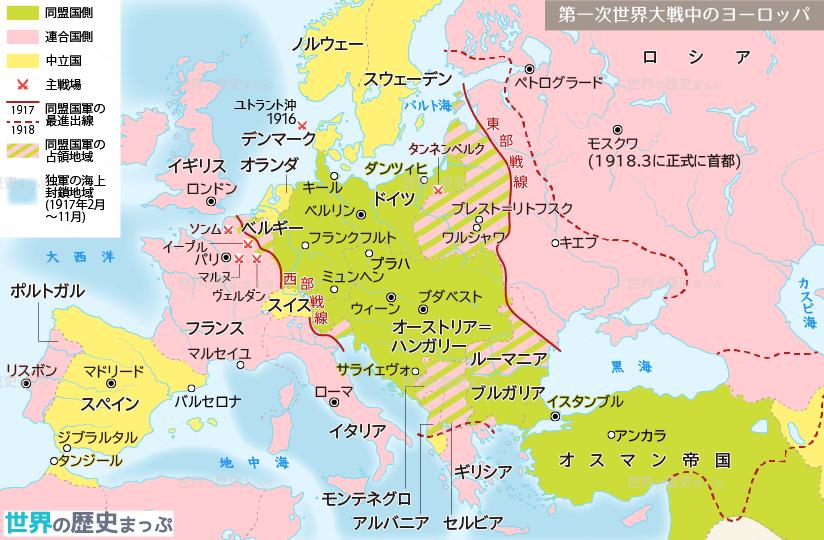 第一次世界大戦中のヨーロッパ | 世界の歴史まっぷ | 第一次世界大戦 ...