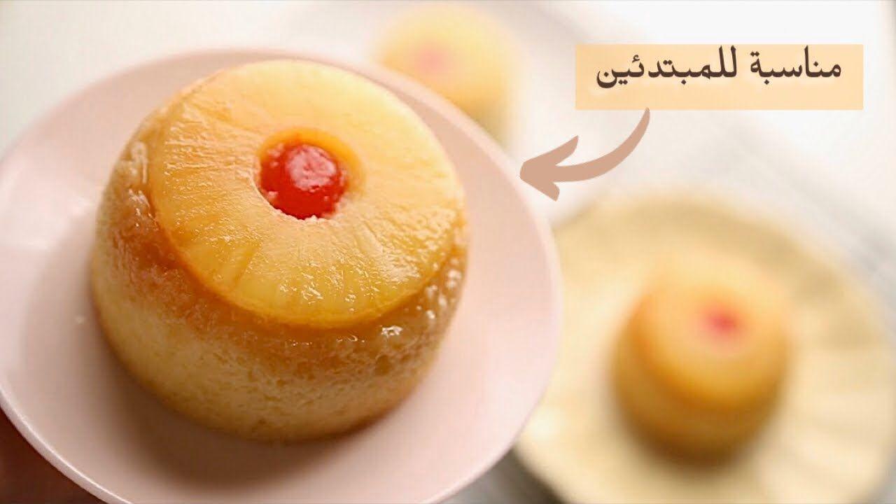 ألذ كيكة أناناس تذوب في الفم اقتصادية وأسهل من السهولة Youtube Arabic Dessert Mini Cakes Cooking