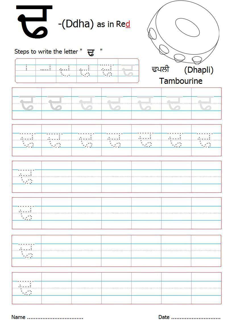 Punjabi Alphabet Writing Worksheet Punjabi Alphabet Pinterest