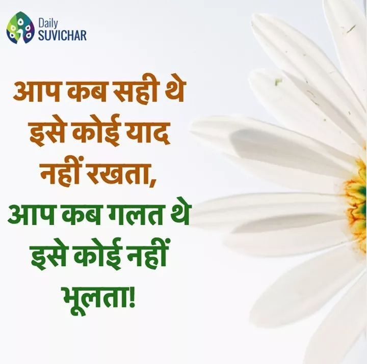 Hindi Quotes, Qoutes, People Quotes, Feelings, Dating, Quotations, Quotes,  True Words, Quote