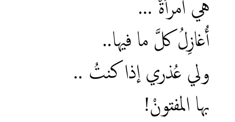 اجمل اشعار قصيرة عن الحب للزوج والزوجة Calligraphy
