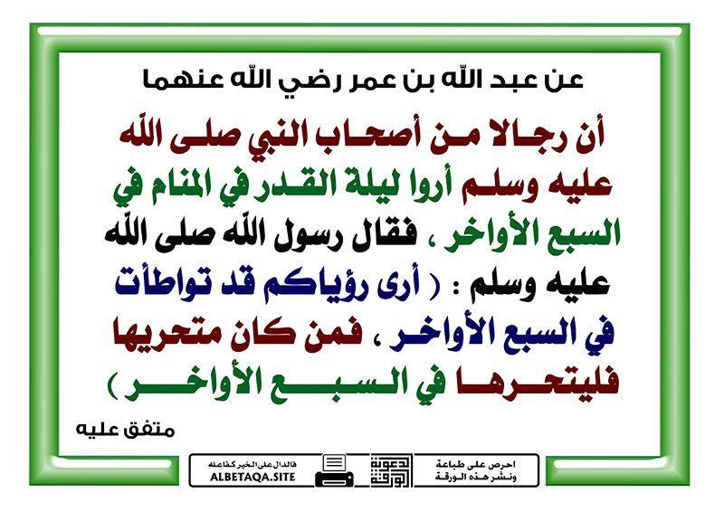 احرص على إعادة تمرير هذه البطاقة لإخوانك فالدال على الخير كفاعله Calligraphy Arabic Calligraphy Arabic