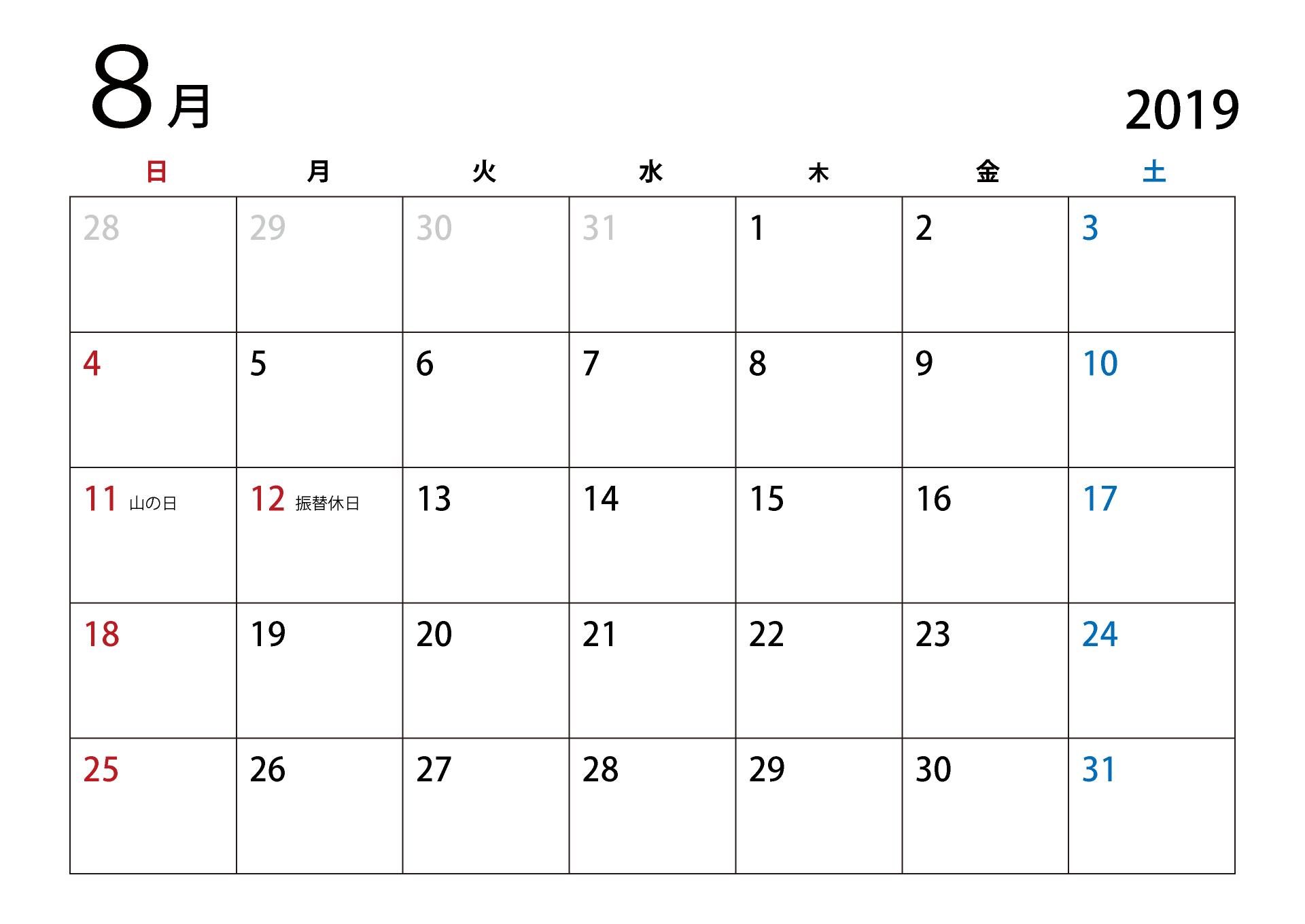 19年8月カレンダー 日本語 のフリーダウンロード画像 Ii 8月 カレンダー カレンダー 11月 カレンダー