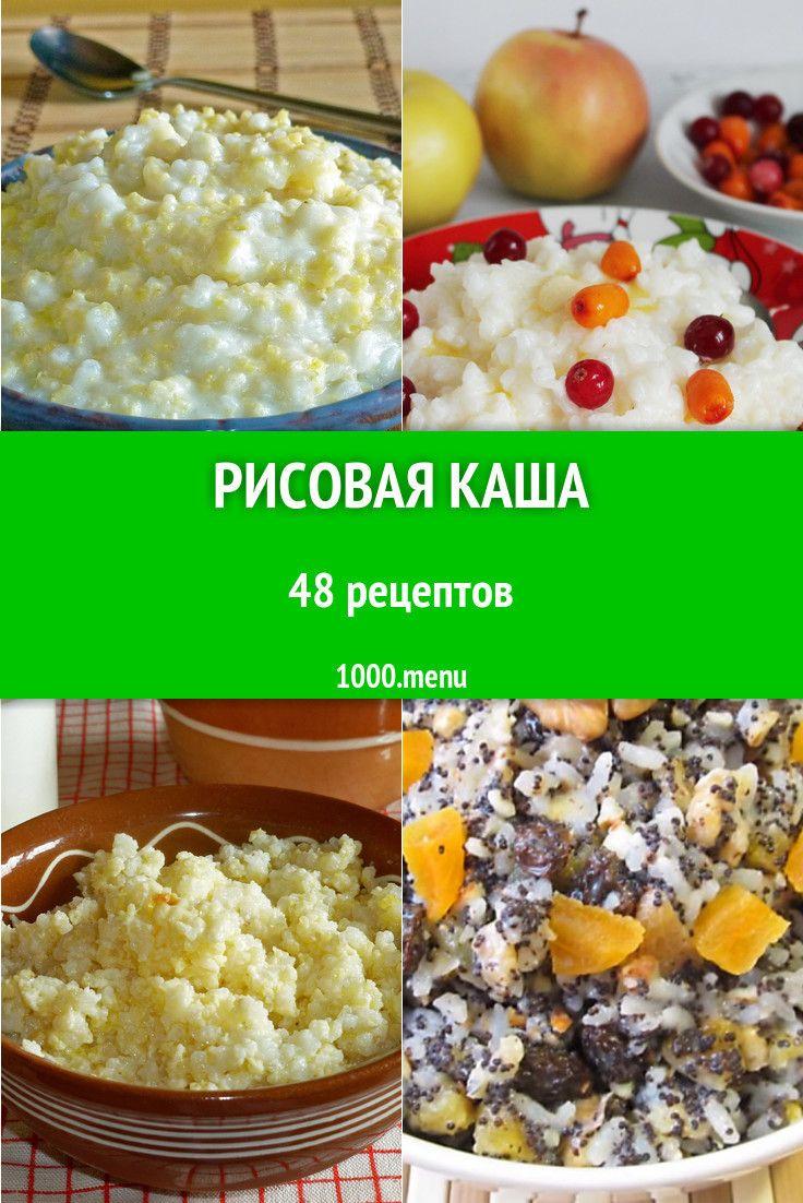 каша рисовая калории