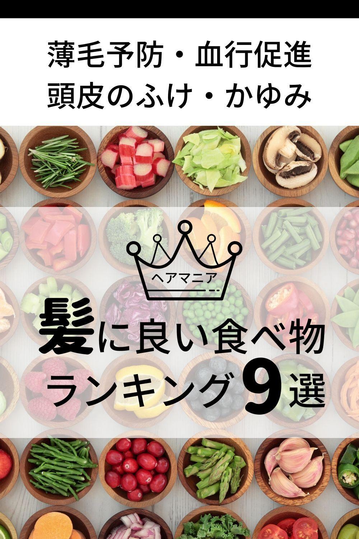 髪の毛にいい食べ物ランキング9選と髪に良くない食べ物を理容師が検証 薄毛予防 ヘアマニア 2020 食べ物 ランキング 体にいい食べ物 美肌 食べ物