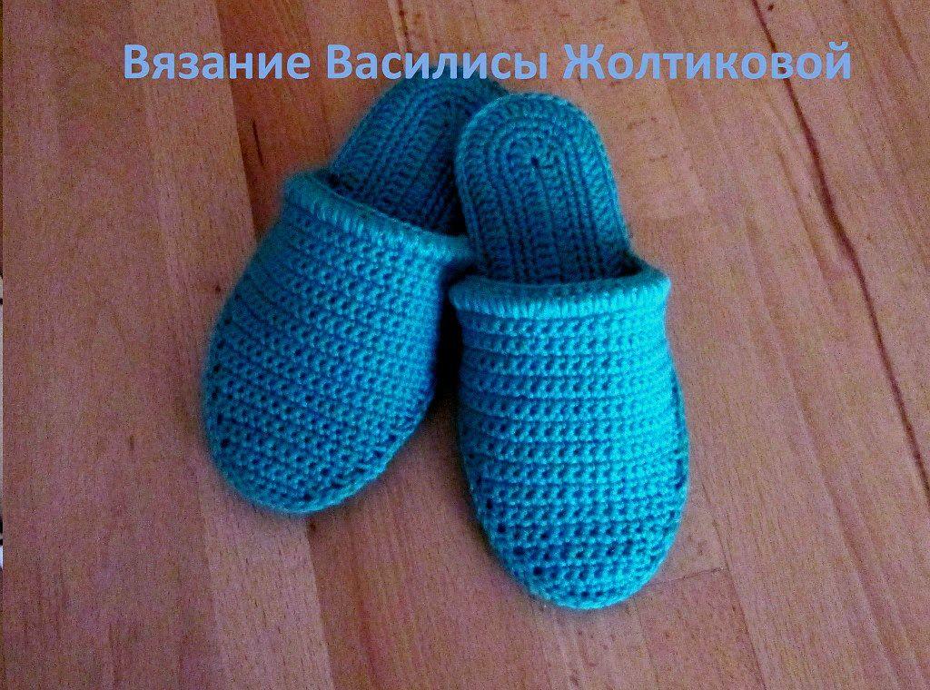 тапочки крючком тапочки шлепанцы на войлочной подошве Crochet