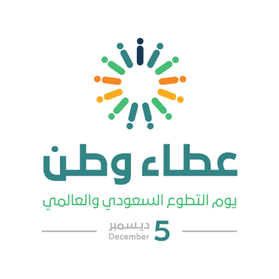 شعار يوم التطوع السعودي والعالمي Logo Icon Svg شعار يوم التطوع السعودي والعالمي Popular Logos All Icon Vector Logo