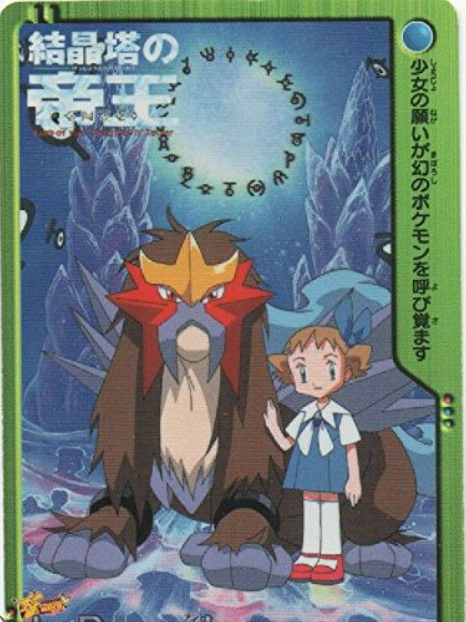 Pokemon Card Japanese Entei Unown Movie 3 Bandai Awesome Products Selected By Anna Churchill Pokemon Movies Pokemon Cards Pokemon