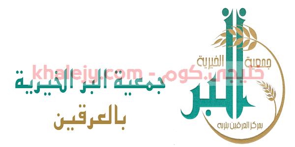 ننشر اعلان وظائف للجنسين في وحدة التطوع التي أعلنت عنها جمعية البر الخيرية لحملة البكالوريوس للعمل في العرقين بتربة في عدة تخصصات In 2021 Arabic Calligraphy Calligraphy