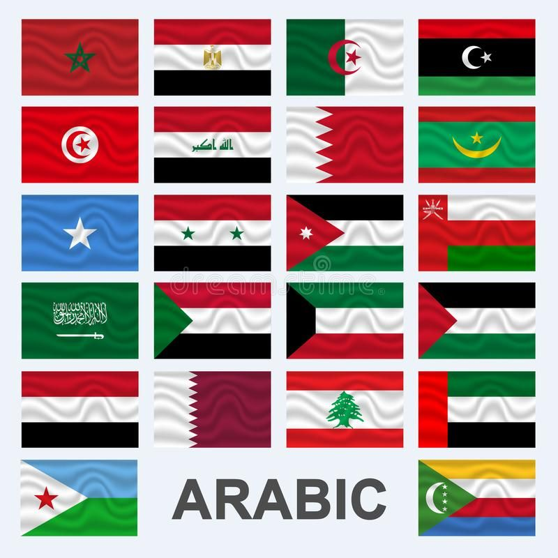 Flags Countries Arabic Islamic Vector Illustration Stock Vector Illustration Of Africa Closeup 146865574 In 2021 Color Vector Flag Country Vector Illustration