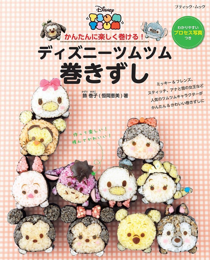 New new disney tsum tsum sushi cooking book recipes japanese food new new disney tsum tsum sushi cooking book recipes japanese food bento japan forumfinder Images