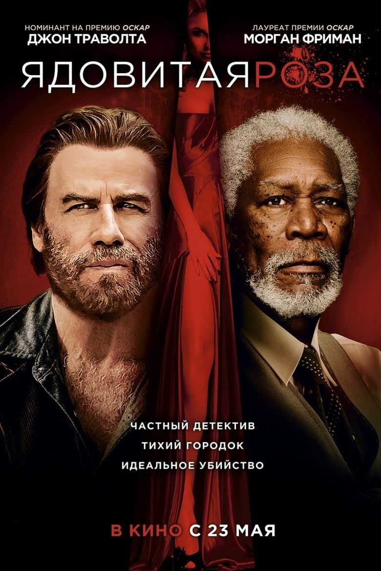 Ver Pelicula Completa The Poison Rose Chanel John Travolta Free Movies Online Movies To Watch