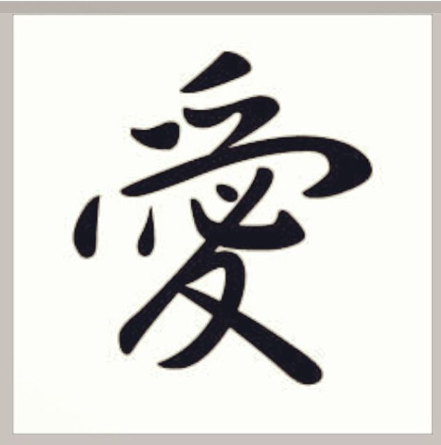 Love In Japanese If I Ever Got A Tattoo This Is What I Would Get