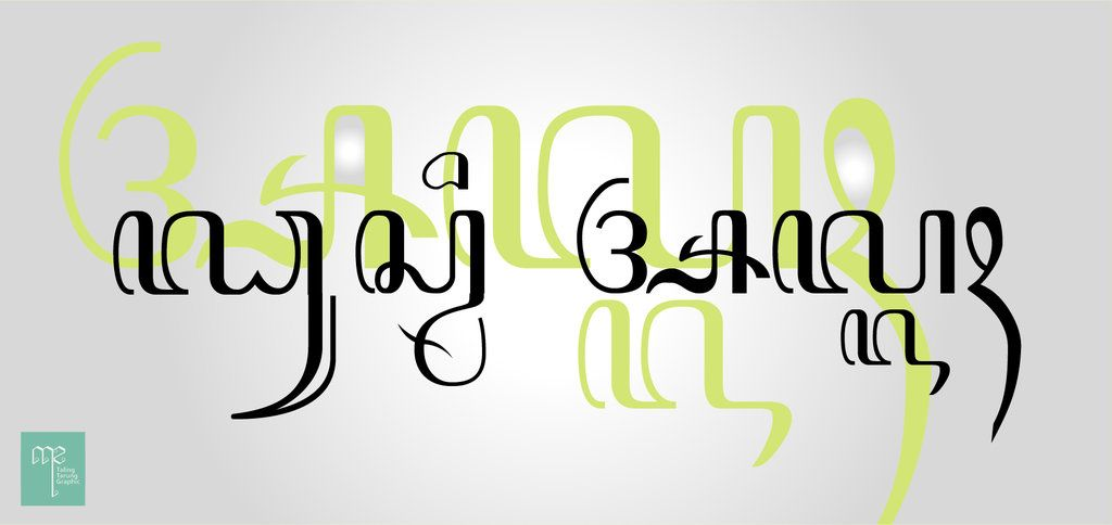 Teks Gusti Allah Dalam Aksara Jawa By Mafatihul1947 Aksara Jawa