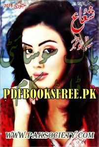 Shuaa Digest October 2014 Pdf