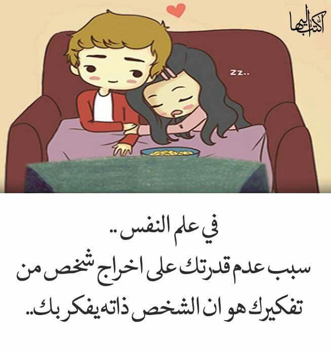 Shivan Love Arabic Love Quotes Love Quotes Arabic Quotes