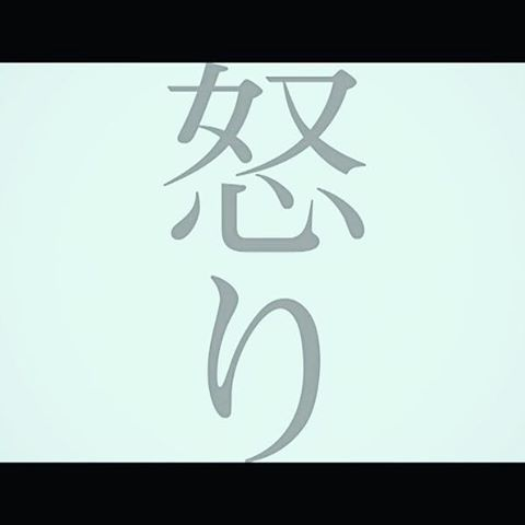 2016/11/17 10:13:41 mayuson 😭 . 最近の 怒り とやらを blogに書きました 朝からすみませんが ぜひ読んでいただきたい 爆 正しい日本語は気持ちが表れる わたしはそう思います。 blogはtopから✈💭 . #日本語#正しい日本語#すみません#美容#健康#ニセモノよりホンモノ#美容師  #健康