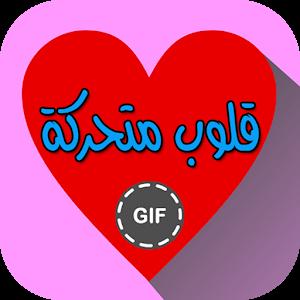 صور قلوب 2018 قلوب حب ورومانسية قلوب متحركة جميلة جدا Application Android Enamel Pins Detail