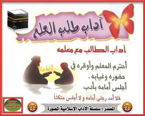 آداب طلب العلم Islamic Kids Activities Islam For Kids Activities For Kids