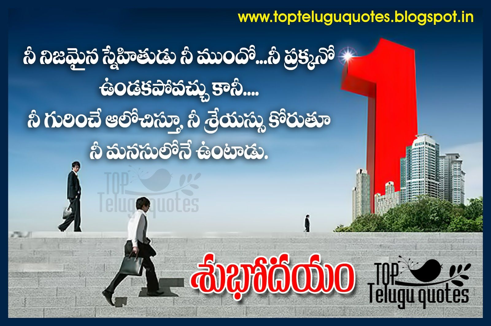 good-morning-quotes-for-friends-in-telugu.jpg (1600×1064) | Rajesh ...