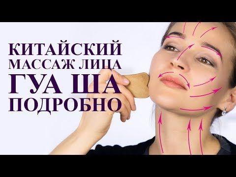 КИТАЙСКИЙ МАССАЖ ГУА ША – массаж скребком для омоложения лица