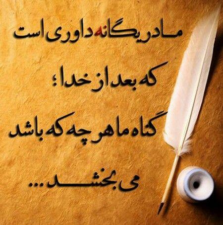 روز مادر برای همه مادر ران مبارک Afghan Quotes Love My Parents Quotes Funny Education Quotes