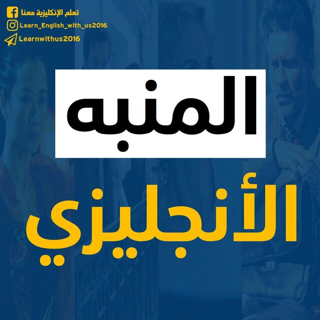 مرحبا بك لتعلم اللغة الانجليزية كلمات مترجمة صور انجليزي محتوى متنوع لغة عربية لغة انجليزية اقتباسات إنجليزية Learn English Tech Company Logos Company Logo