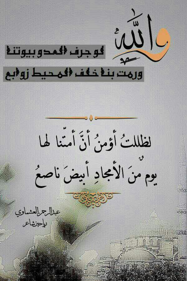 شعر عبدالرحمن العشماوي شعر فصيح Poems Arabic Calligraphy Poetry