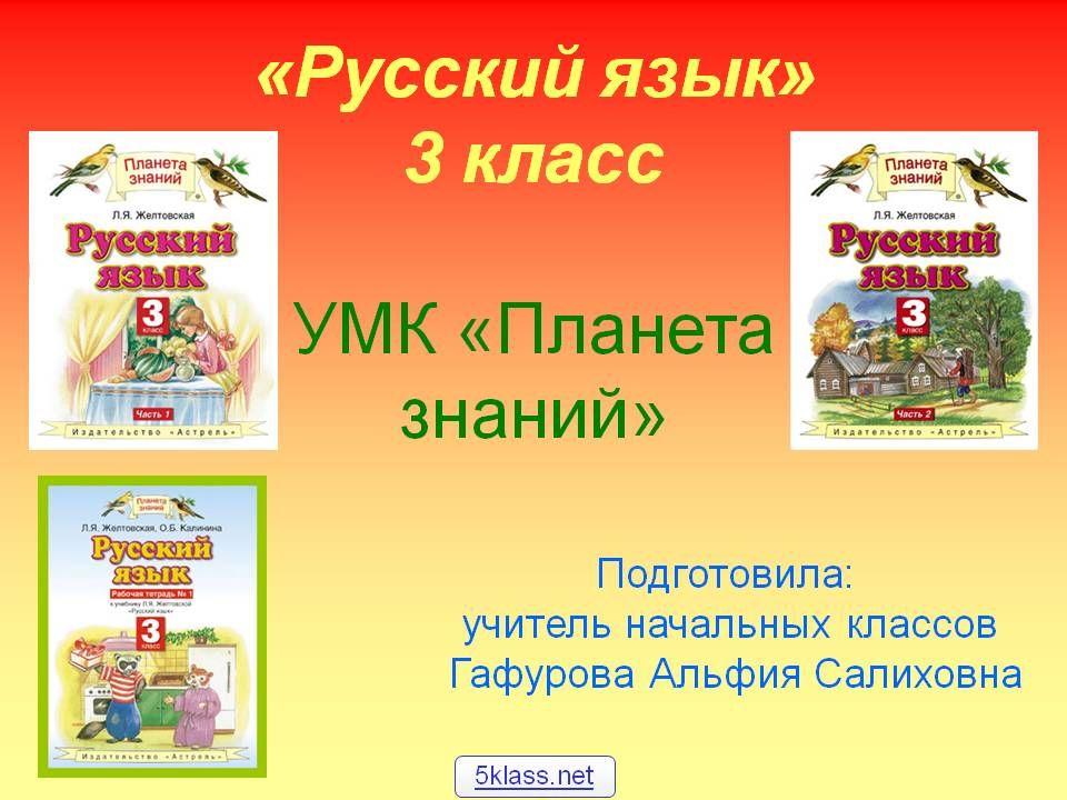 Гдз для 9 класса по русскому учебник учебник по русскому языку 9 класс н.а.андрамонова л.д.кмарова