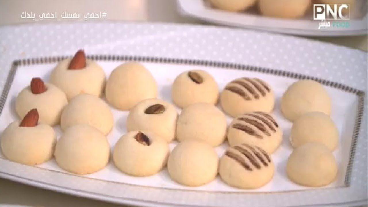 طريقة عمل غريبة بالمكسرات المطعم مع الشيف محمد حامد Youtube Food Breakfast