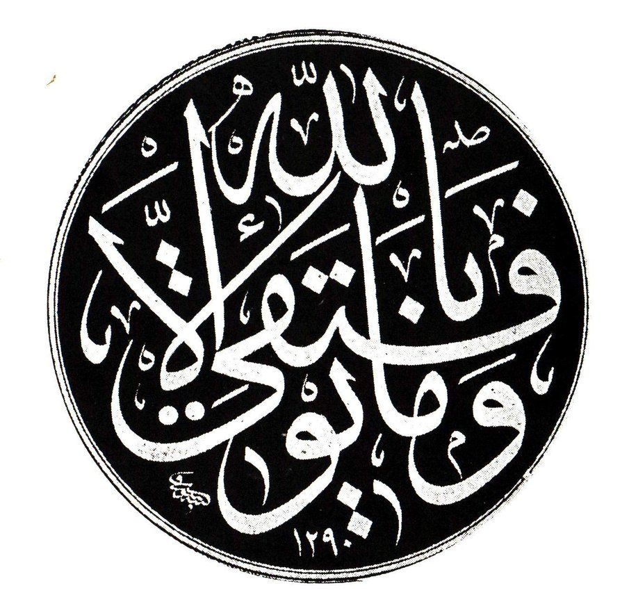 Matawfekee Ella Bellah By Naderbellal Islamic Art Calligraphy Islamic Calligraphy Islamic Art