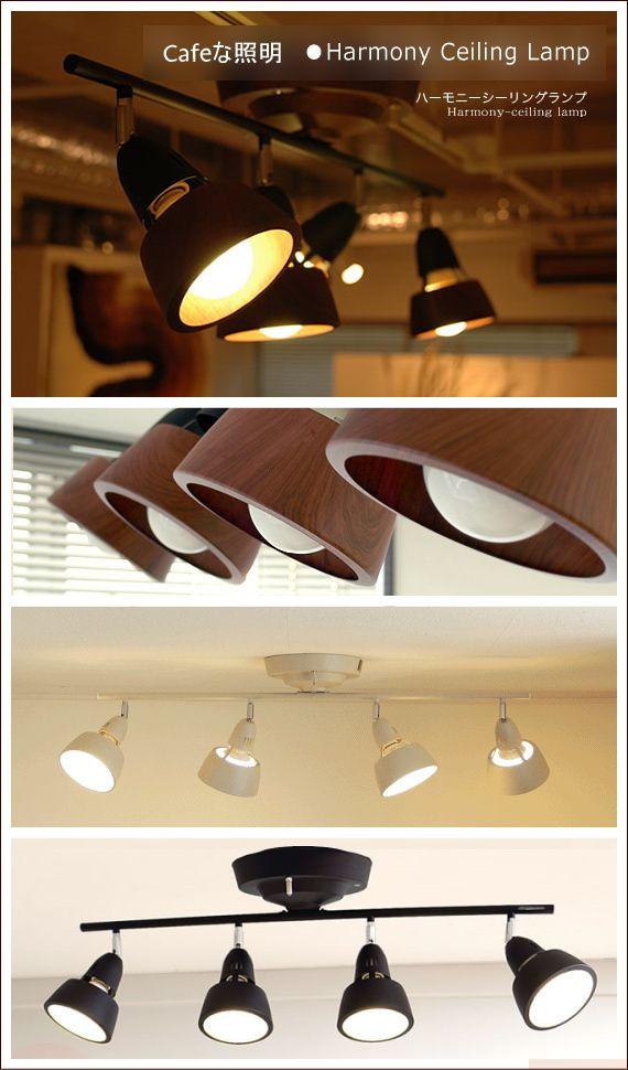 送料無料 木目 単色から選べるシーリングランプ スポットライト4灯式
