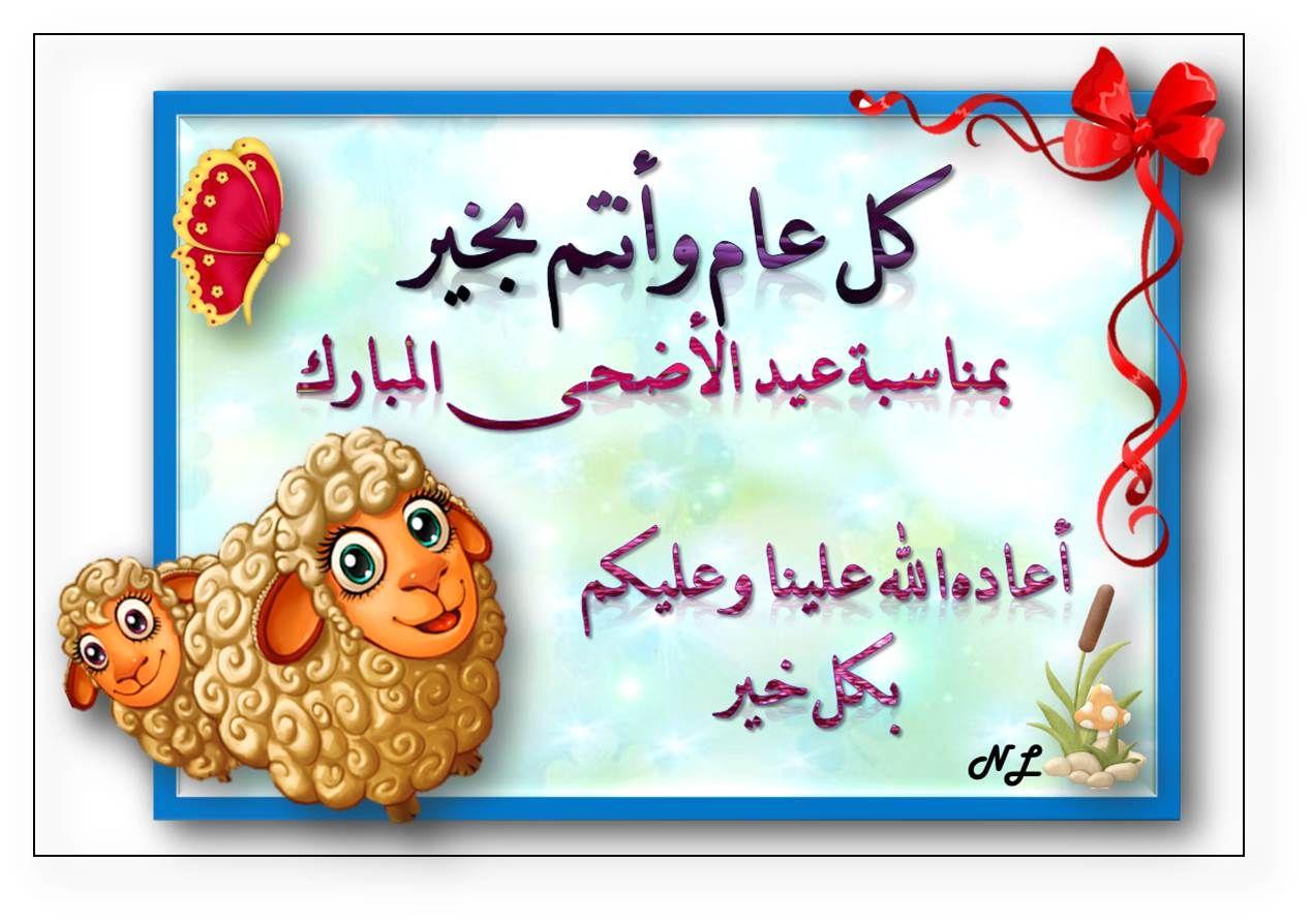 كل عام وأنتم بخير بمناسبة عيد الأضحى المبارك أعاده الله علينا وعليكم بكل خير Decor Home Decor Frame