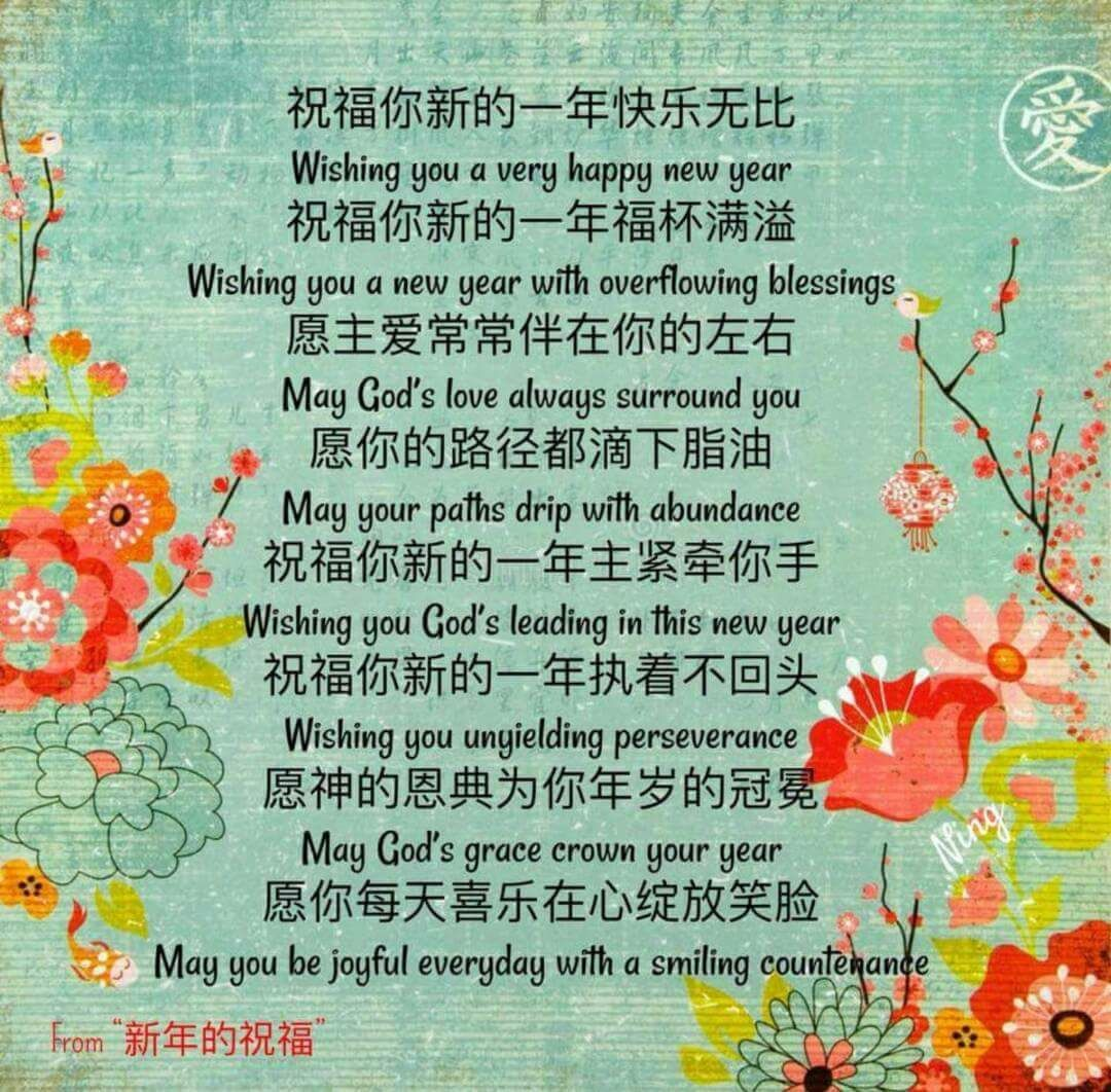 English Chinese CNY greetings | New year scripture, Happy ...