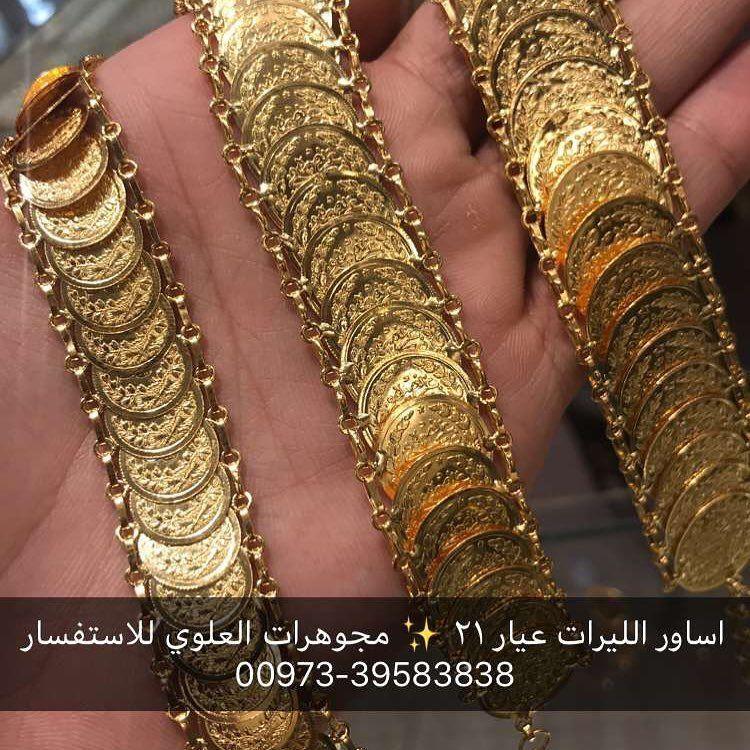 تالقي سيدتي بافضل التصاميم البحرينية و الايطالية من ماركة باولا العلوي تجدونها حصريا لدى مجوهرات العلوي باولا العلوي يوجد Vest Fashion Jewllery Jewelry