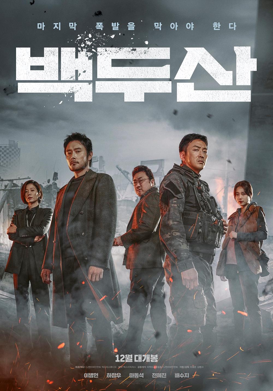 Sinkhole (Korean Movie) - AsianWiki