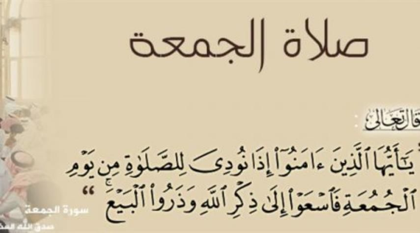 صلاة الجمعة Arabic Calligraphy