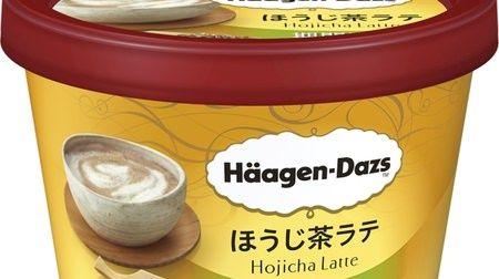 絶対うまいハーゲンダッツ新作はほうじ茶ラテ--香ばしいほうじ茶とミルクのハーモニー