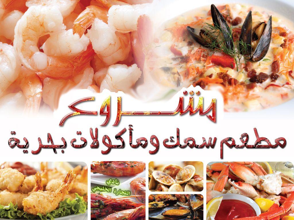 مشروع مطعم 5 مشاريع مطاعم في السعودية وكافة التفاصيل اللازمة Seafood Restaurant Seafood Food