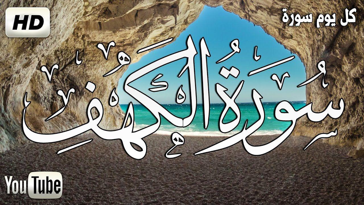 سورة الكهف تلاوه جدا تريح الاعصاب وتهدا النفس القرآن الكريم راحة لقلبك Arabic Calligraphy Calligraphy
