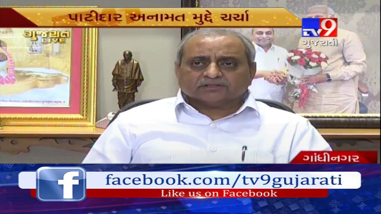 Patel quota Stir : CM positive on 3 out of 4 demands presented by PAAS: Nitin Patel  Subscribe to Tv9 Gujarati: https://www.youtube.com/tv9gujarati Like us on Facebook at https://www.facebook.com/tv9gujarati Follow us on Twitter at https://twitter.com/Tv9Gujarati Follow us on Dailymotion at http://www.dailymotion.com/GujaratTV9 Circle us on Google+ : https://plus.google.com/+tv9gujarat Follow us on Pinterest at http://www.pinterest.com/tv9gujarati/