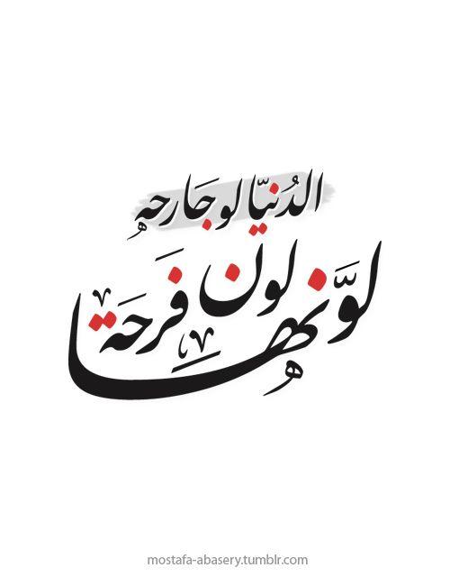 الدنيا لو جارحة لو نها لون فرحة Wise Words Quotes Painting Of Girl Arabic Calligraphy