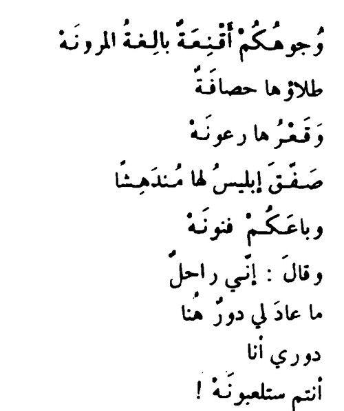 لـــــ أحمد مطر Wise Quotes Pretty Words Cool Words