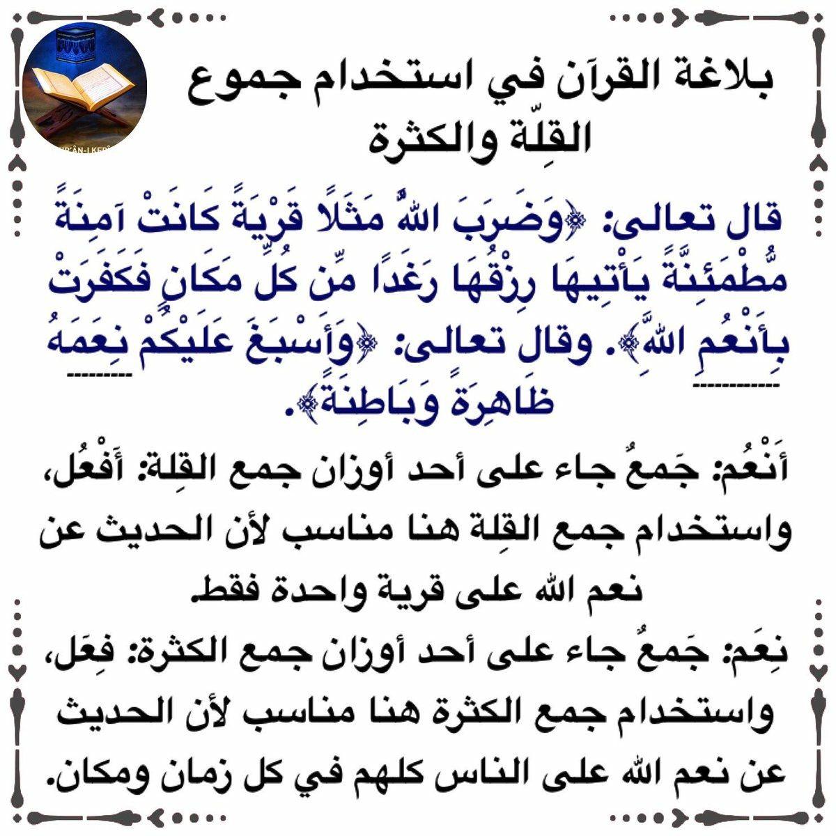 جمع القلة الكثرة في القرآن Beautiful Arabic Words Words Arabic Words