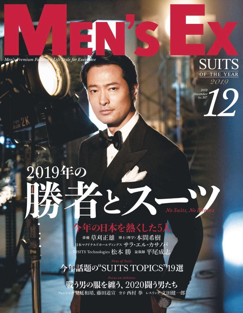 men s ex メンズ イーエックス back issue december 2019 digital men digital my love
