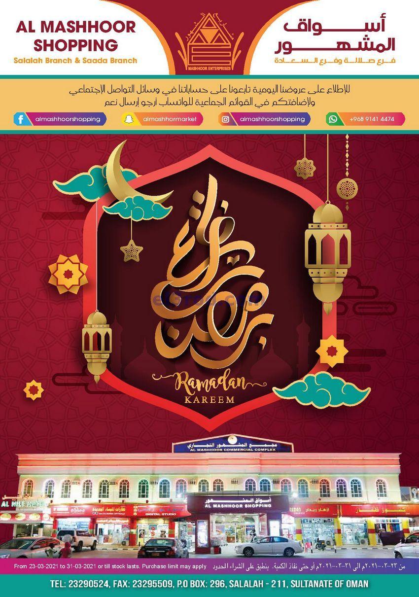 عروض اسواق المشهور عمان 23 حتى 31 3 2021 رمضان In 2021 Cuckoo Clock Salalah Wall Clock