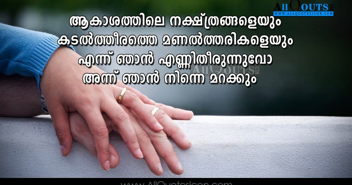 Malayalam Love Quotes Hd Wallpapers Awesome Love Feelings And