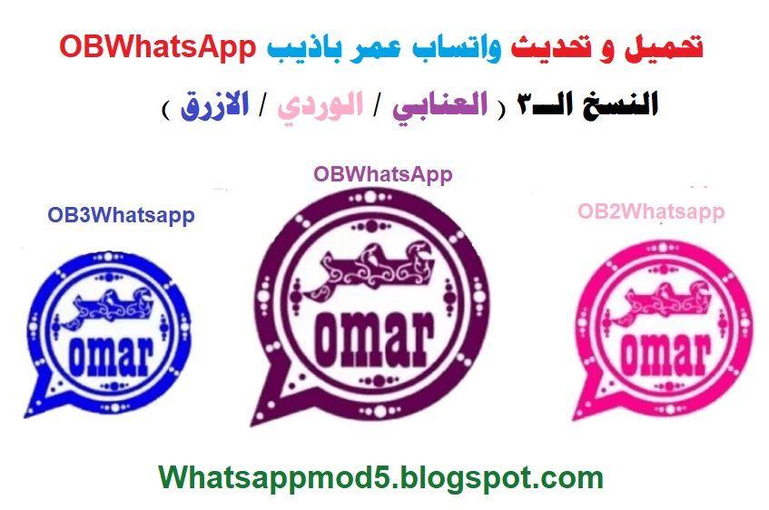 تحميل واتساب عمر العنابي واتساب عمر باذيب 2020 ضد الحظر آخر اصدار Obwhatsapp V25 تحميل واتساب عمر العنابي واتساب عم Android Apps Free Omar Android Apps