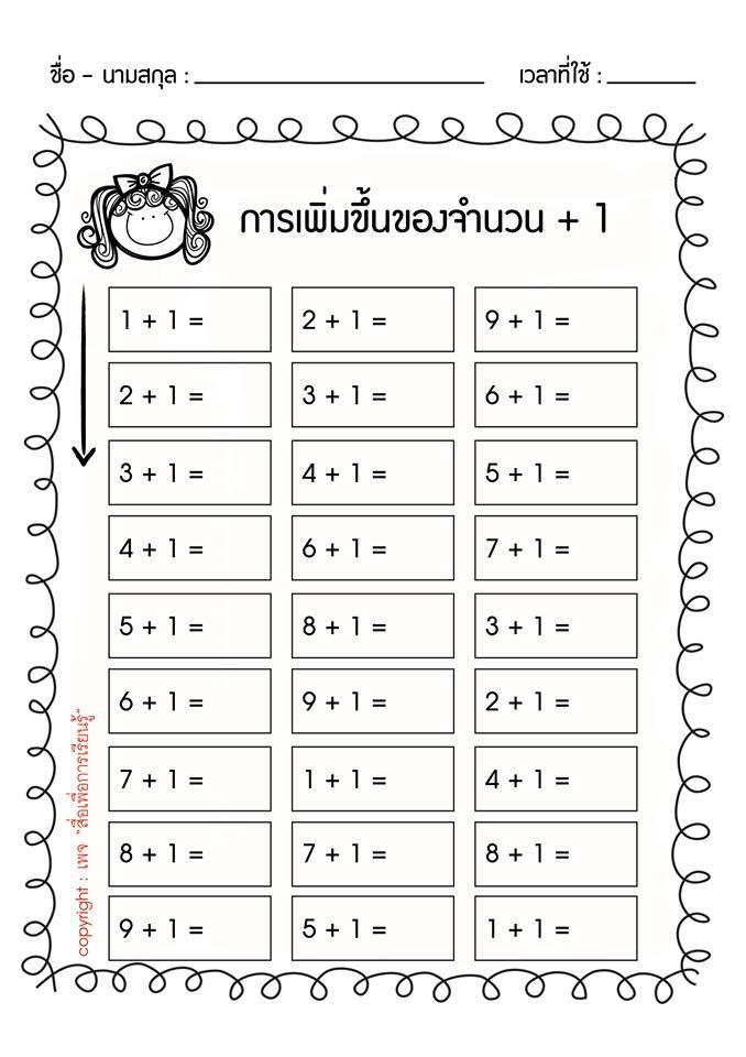 บวกเลข 1-9 | Atividades escolares para imprimir | Pinterest ...