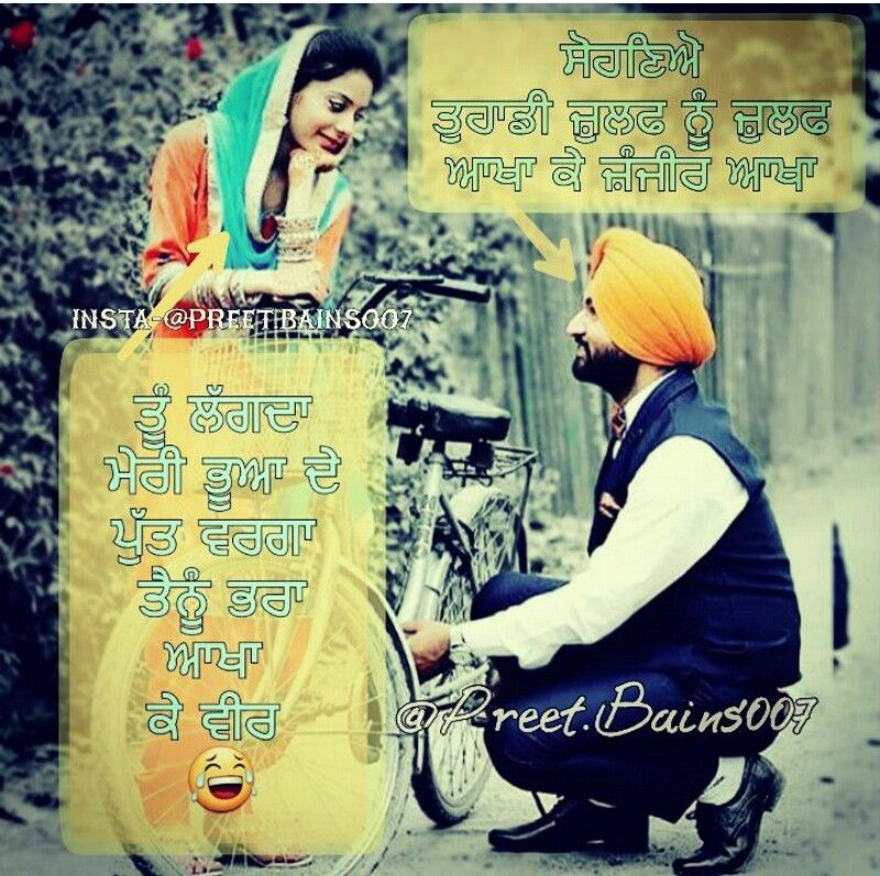 Best Couple Quotes In Hindi: Punjabi Quotes And Sayings